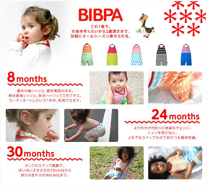 BIBPA これ1着で、生後半年くらいから2歳過ぎまで。気軽にオールシーズン着せられる。