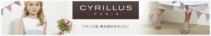 cyrillus フランス流、幸せ感のあるくらし