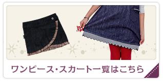 ワンピース・スカート一覧はこちら