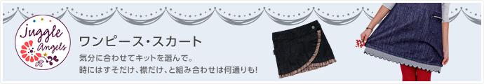 ワンピース・スカート 気分に合わせてキットを選んで。時にはすそだけ、襟だけ、と組み合わせは何通りも!