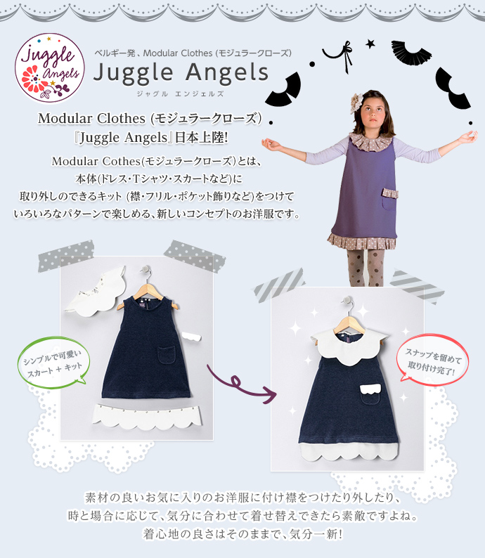 Juggle Angels | Modular Clothes (モジュラークローズ)