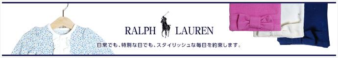 Ralph Lauren 日常でも、特別な日でも、スタイリッシュな毎日を約束します。