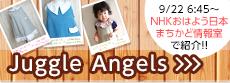 Juggle AngelsがNHK おはよう日本 まちかど情報室で紹介されます!