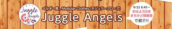 ベルギー発、Modular Clothes (モジュラークローズ)Juggle Angels9/22 6:45からおはよう日本まちかど情報室で紹介!!