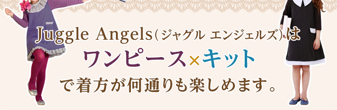 Juggle Angels(ジャグル エンジェルズ)はワンピース×キットで着方が何通りも楽しめます。