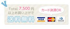 Total7,500円以上のお買い上げで送料無料|カード決済OK