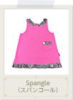 Spangle(スパンコール)