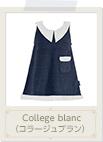 College blanc(コラージュブラン)