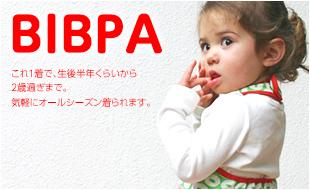 BIBPA これ1着で、生後半年くらいから2歳過ぎまで。気軽にオールシーズン着られます。