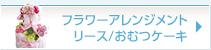 フラワーアレンジメント/リース/おむつケーキ